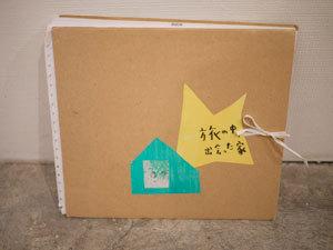 yumiko08.jpg