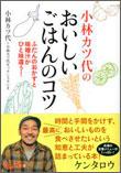 katsuyo1014.jpg