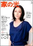 ienohikari201105.jpg