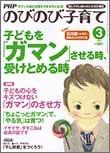 nobinobi201103.jpg