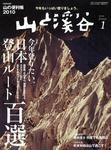 yamakei1001.jpg