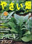 yasai201101.jpg