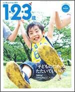 123sai0610.jpg