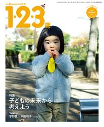 123sai_aki.jpg