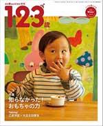 123sai_fuyu.jpg