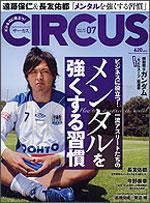 circus201207.jpg