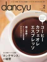 dancyu02.jpg