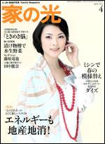 ienohikari04.jpg