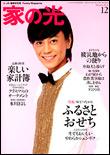 ienohikari201112.jpg