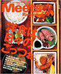 meets_youshoku.jpg