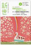 shinsei04.jpg