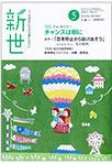 shinsei05.jpg
