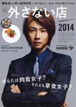 tokyo_mooks001.jpg
