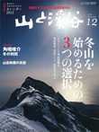 yamakei12.jpg