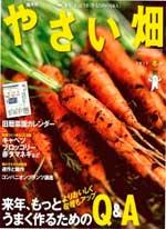 yasai_fuyu.jpg